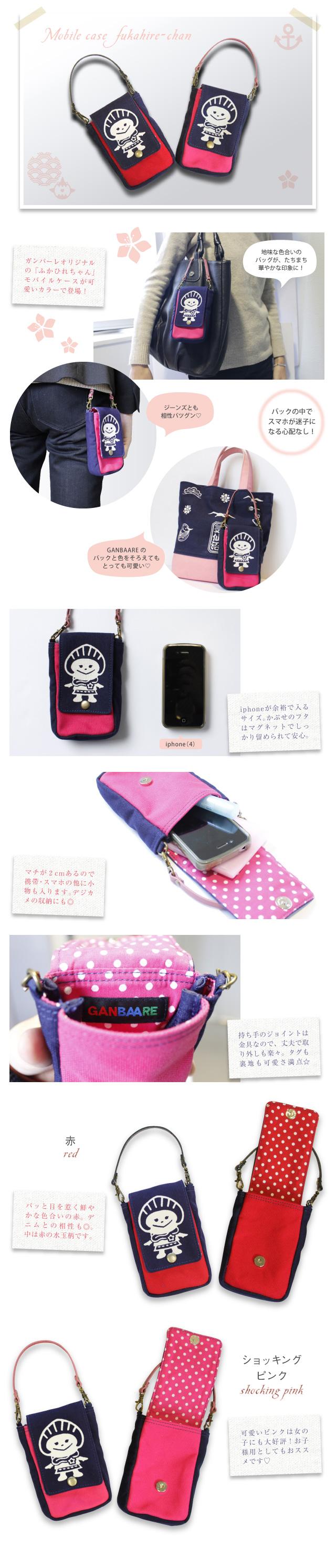 携帯・スマホケース(ふかひれちゃん)