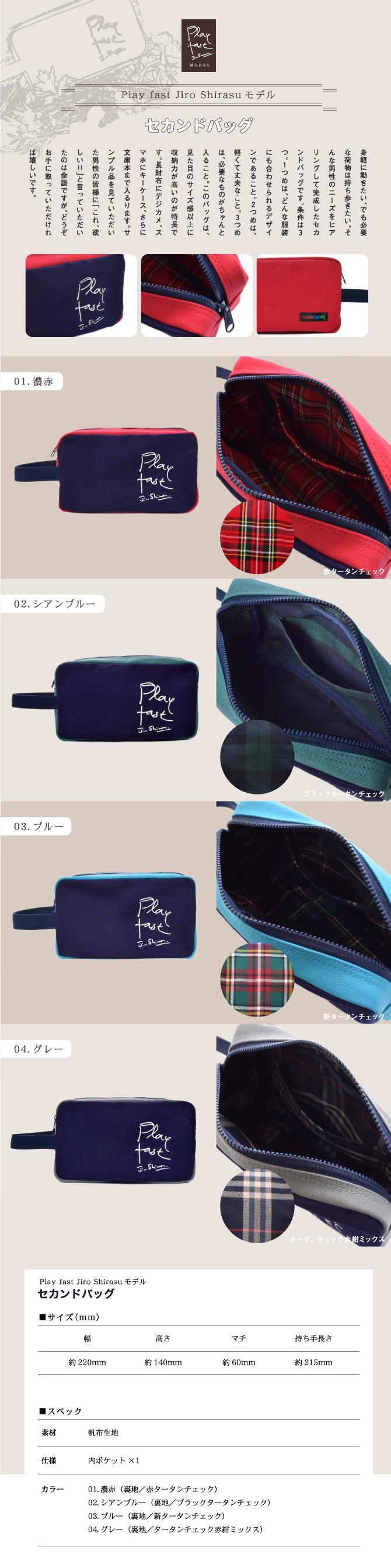 武相荘PFセカンドバッグ