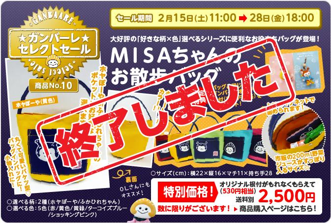 MISAちゃん